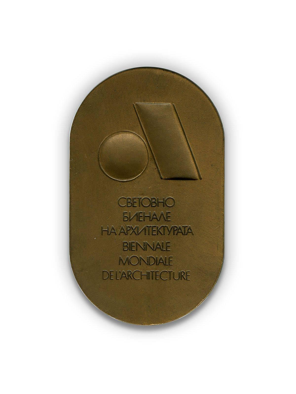 Медаль лауреата всемирного биеннале архитектуры 1985