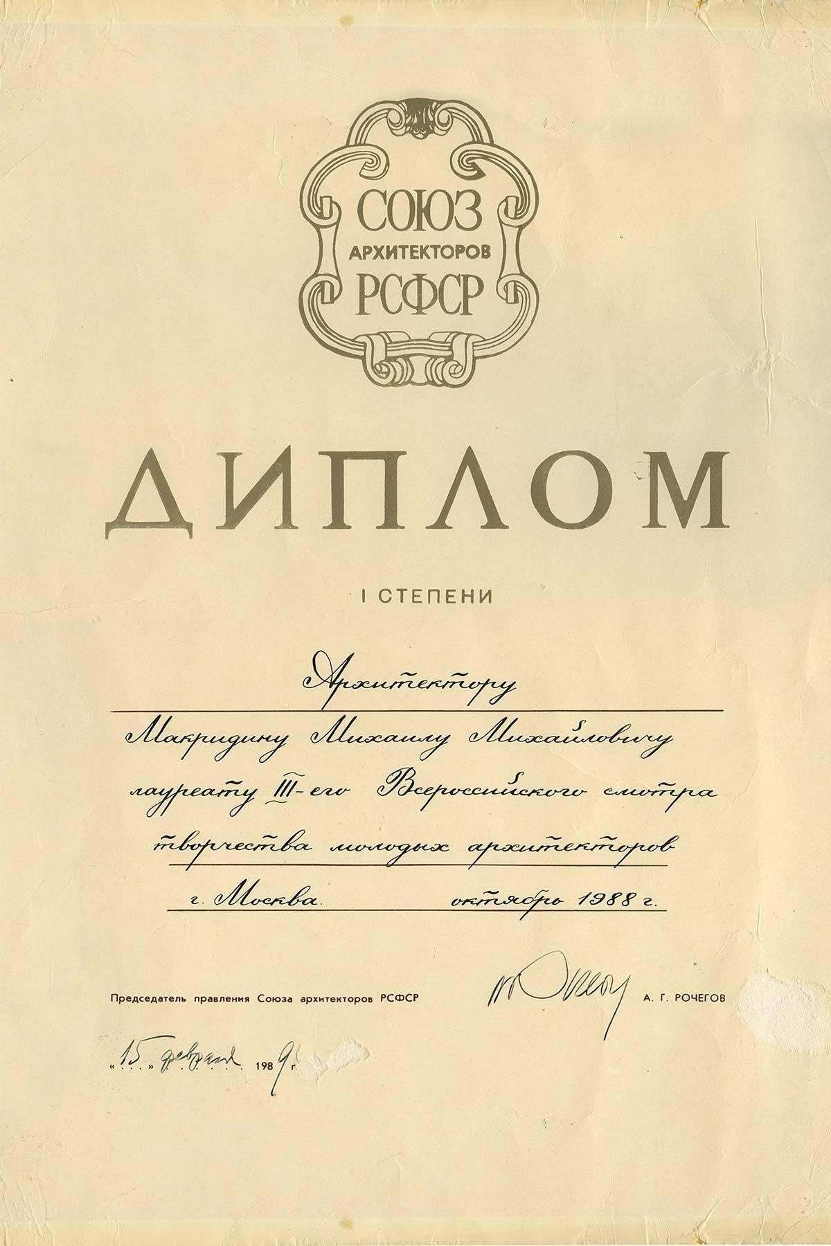 Всероссийский смотр творчества молодых архитекторов 1988