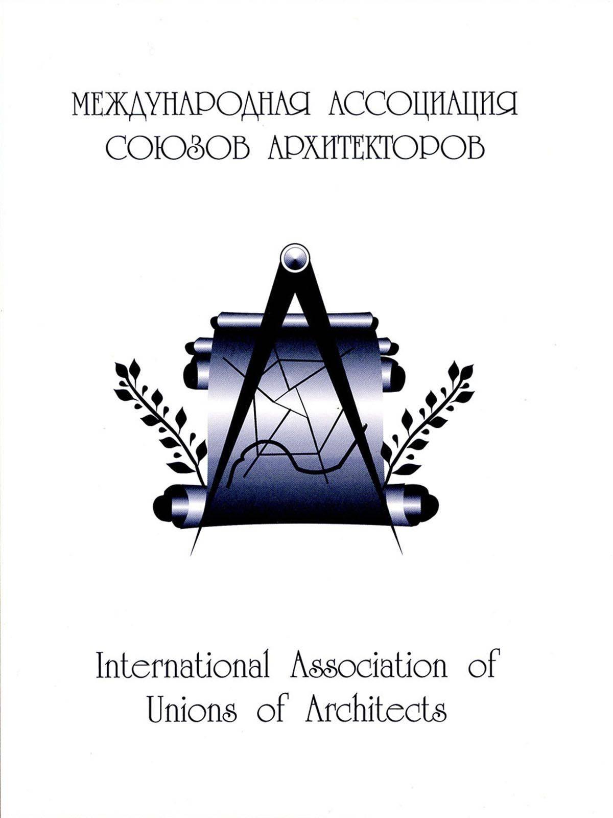 Международная ассоциация союзов архитекторов 2003