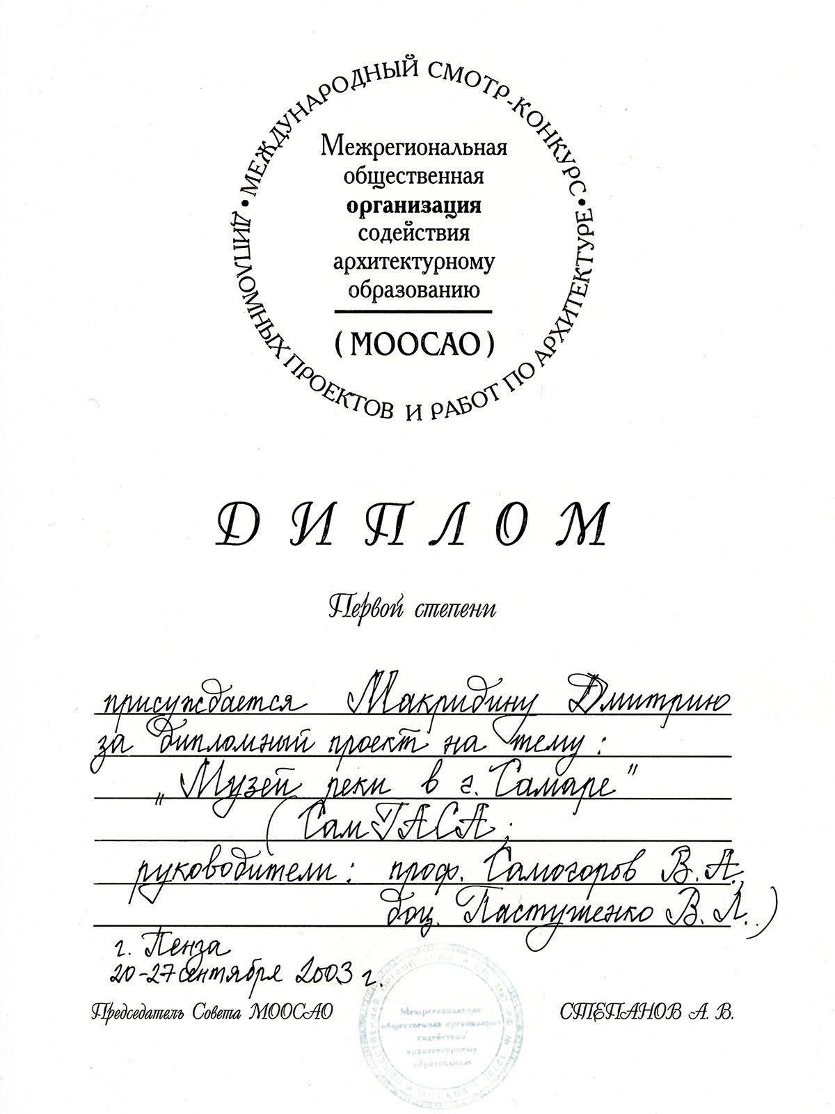 Международный смотр-конкурс дипломных проектов и работ по архитектуре 2003
