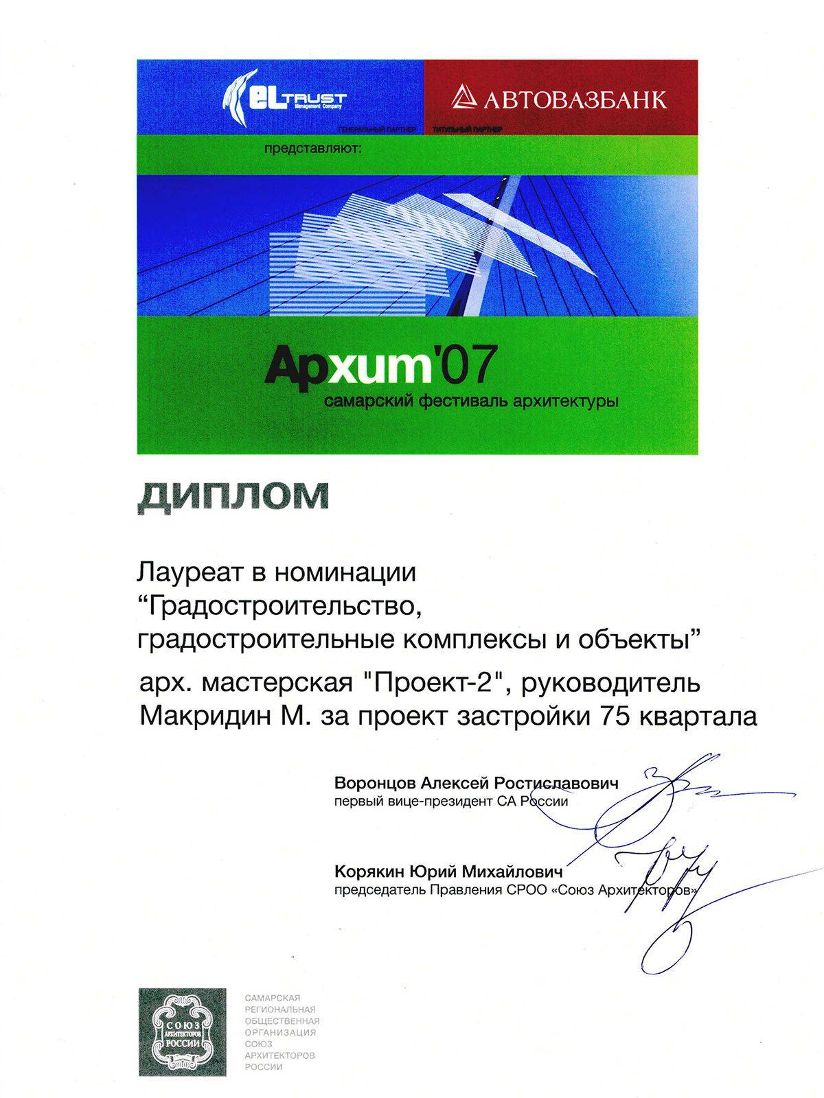 Самарский фестиваль архитектуры «Архит'07»