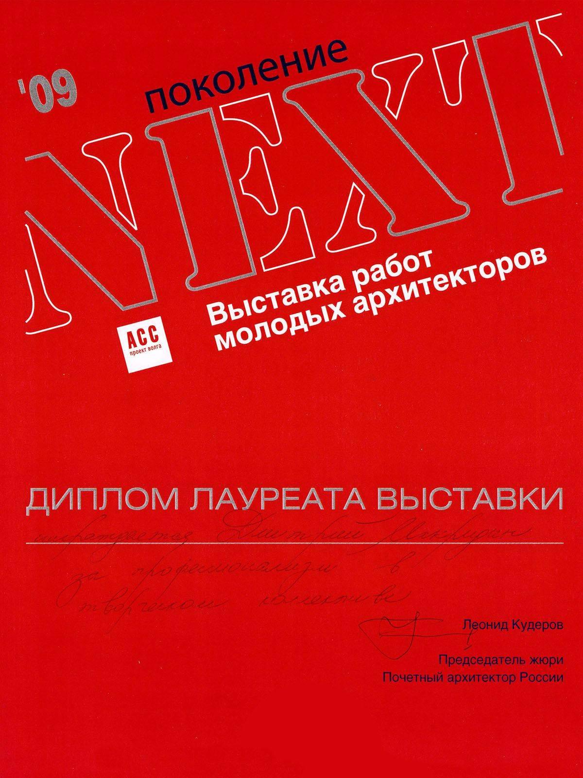Выставка работ молодых архитекторов «Поколение NEXT'09»