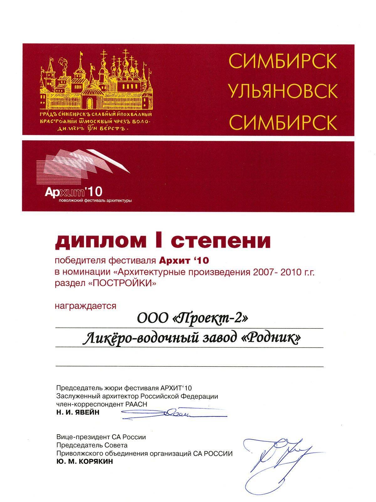 Поволжский фестиваль архитектуры «Архит'10»