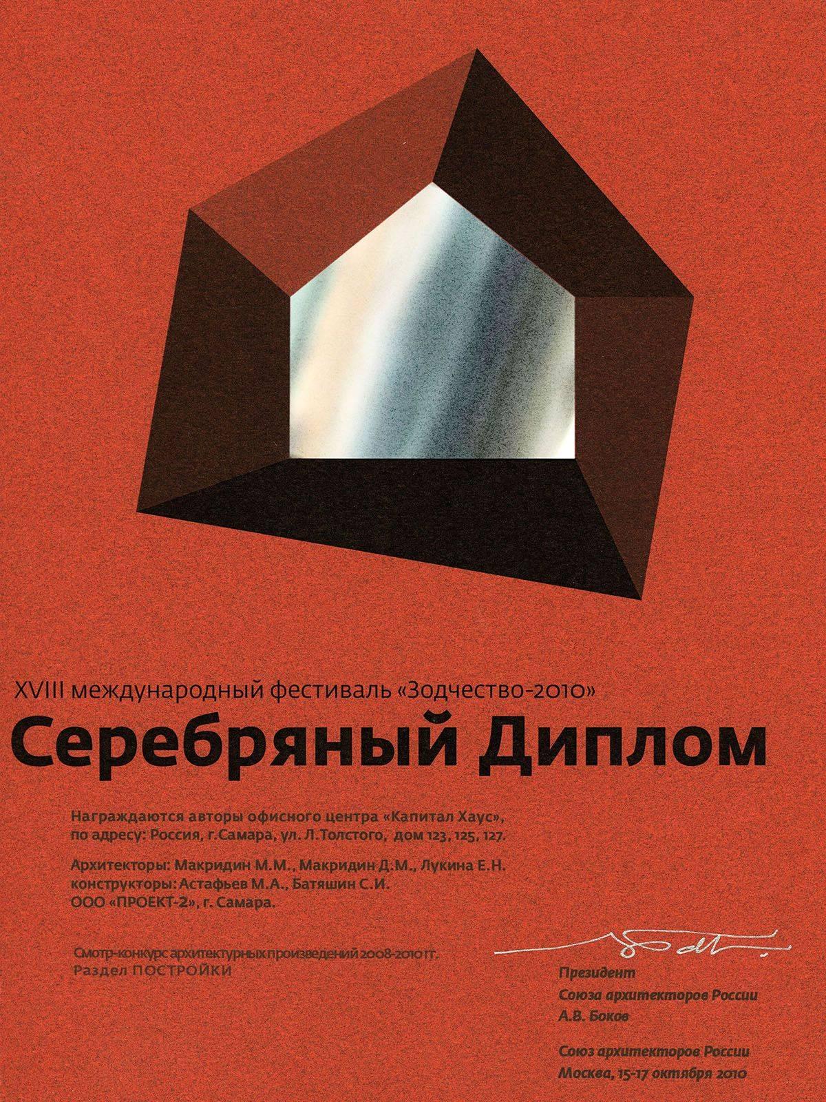 XVIII Международный фестиваль «Зодчество 2010»