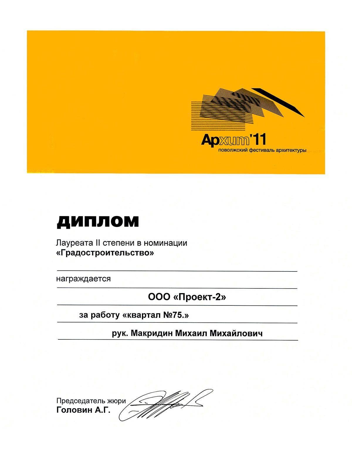 Поволжский фестиваль архитектуры «Архит'11»